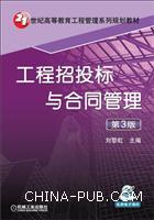 工程招投标与合同管理-第3版