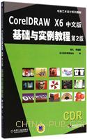 CorelDRAW X6中文版基础与实例教程(第2版)