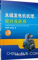 永磁发电机机理.设计及应用-第2版