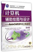 计算机辅助绘图与设计――AutoCAD2012上机指导(第4版)
