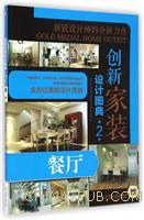 创新家装设计图典(第2季).餐厅