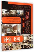创新家装设计图典(第2季).卧室书房