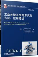 工业关键系统的形式化方法:应用综述