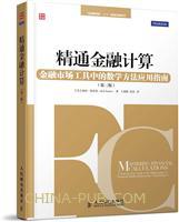 精通金融计算――金融市场工具中的数学方法应用指南(第三版)