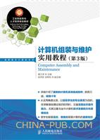 计算机组装与维护实用教程(第3版)