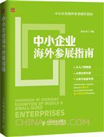中小企业海外参展指南