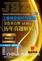 工程项目组织与管理金色重点暨历年真题解析