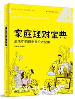 家庭理财宝典:生活中的理财知识大全集
