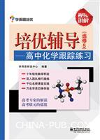 培优辅导―高中化学跟踪练习(选修5)(双色)