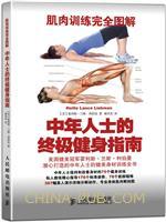 肌肉训练完全图解:中年人士的终极健身指南