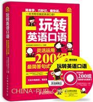 玩转英语口语――灵活运用200组最简答句式就够了