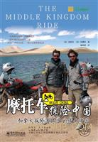 摩托车探险中国――加拿大探险者眼中的传奇中国