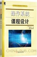 操作系统课程设计