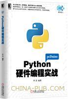 (特价书)Python硬件编程实战