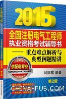 (特价书)2015全国注册电气工程师执业资格考试辅导书―重点难点解析与典型例题精讲(供配电专业)