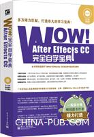 WOW!After Effects CC完全自学宝典(全彩)(含DVD光盘1张)