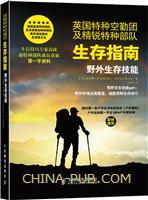 英国特种空勤团及精锐特种部队生存指南:野外生存技能
