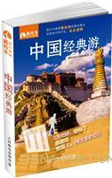 中国经典游