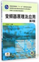 变频器原理及应用(第3版)