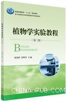 植物学实验教程-(第三版)