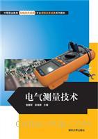 电气测量技术