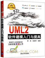 UML2软件建模入门与提高
