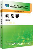 药剂学(第二版)(药学高职)