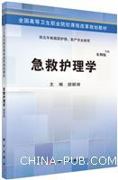 急救护理学(五年制高职)[按需印刷]