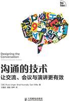 沟通的技术――让交流、会议与演讲更有效