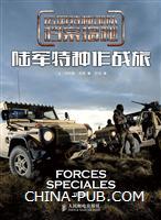 法国特种部队档案揭秘 陆军特种作战旅