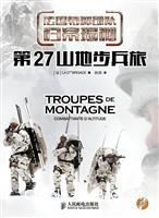 法国特种部队档案揭秘 第27山地步兵旅