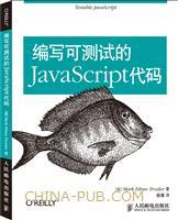 (特价书)编写可测试的JavaScript代码