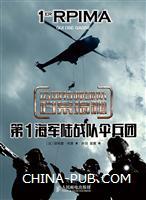 法国特种部队档案揭秘――第1海军陆战队伞兵团