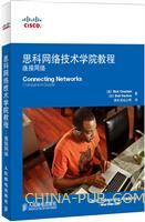 思科网络技术学院教程:连接网络