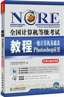 全国计算机等级考试教程.一级计算机基础及Photoshop应用