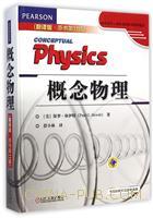概念物理(翻译版 原书第11版)(精装)