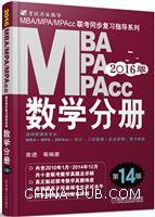 2016MBA、MPA、MPAcc联考同步复习指导系列 数学分册 第14版