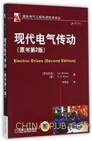 现代电气传动(原书第2版)