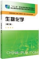生物化学-(第三版)[按需印刷]