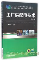 工厂供配电技术(第2版)