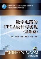 基础篇-数字电路的FPGA设计与实现-(含1CD)