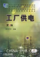 工厂供电-第2版-赠电子课件.习题详解.模拟试卷及答案