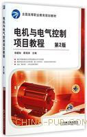 电机与电气控制项目教程(第2版)