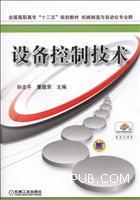 设备控制技术-配电子课件