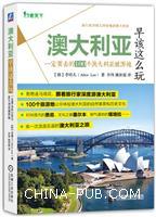 澳大利亚早该这么玩-一定要去的100个澳大利亚旅游地