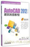 AutoCAD 2012中文版建筑制图教程