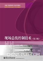 现场总线控制网络技术(第2版)