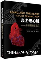 衰老与心脏――后基因组学观点