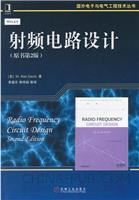 射频电路设计(原书第2版)