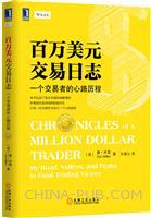 百万美元交易日志:一个交易者的心路历程